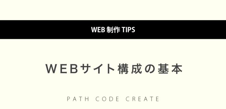 WEBサイトに何を書く?基本から目的に合わせたページ構成